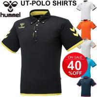 ヒュンメル(hummel)から、UT−半袖ポロシャツです。  ドライニットのボタンダウンポロシャツ。...
