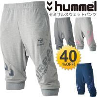 ヒュンメル(hummel)から、セミサルスウェットパンツです。 薄手で吸汗速乾機能のある素材を採用。...