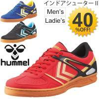 ヒュンメル Hummel から、メンズ&レディースのハンドボールシューズです。   デザイン...