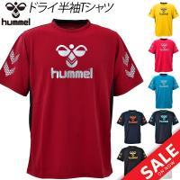 ★メール便1点までOK★  ヒュンメルから吸水速乾ニットのワンポイントTシャツです。 サラサラドライ...