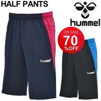 ヒュンメル(hummel)から、軽量で吸汗速乾性に優れたハーフパンツです。  両サイドポケット付きで...