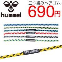 ★メール便6点までOK★  ヒュンメル(hummel)から、人気の三つ編みヘアゴムです。   ●素材...