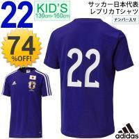アディダスから、サッカー日本代表のユニフォームをモデルにしたキッズ用の半袖Tシャツです。  吉田麻也...
