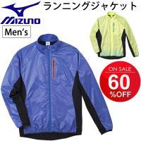 MIZUNO (ミズノ)から、ランニングウィンドブレーカーシャツです。  背中や腕にに伸縮性のある生...