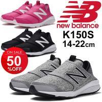 ニューバランス(newbalance)から、人気キッズシューズ「K150S」です。  人気のランニン...
