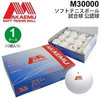 ソフトテニスボール 公認球 試合球 アカエムボール 1ダース(12個) ショーワゴム SHOWA M-30000 ホワイト 白 軟式ボール 箱入 日本製/M30000-1doz【ギフト不可】