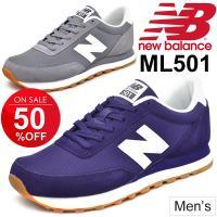 ニューバランス(newbalance)から、メンズスニーカー「ML501」です。  クラシカルなラン...