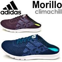 アディダス(adidas)から、どこにでも履いていけるスリッポンタイプのクロッグ『モリロ』がリニュー...