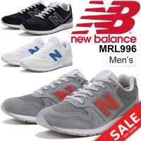 ニューバランス(newbalance)から、人気モデルのシューズ「MRL996」です。  99Xシリ...