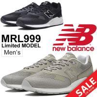ニューバランス(new balance)から、メンズシューズ「MRL999」です。  今年デビュー2...
