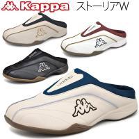 イタリアの人気ブランド「Kappa」のメンズ向けリラックスタイプスニーカー。  足入れの良い幅広3E...