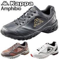 イタリアの人気ブランド「Kappa」からメンズスニーカーです。  スポーツタイプのデザインに幅広4E...