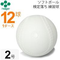 ナイガイのソフトボール検定落ち球・2号が12個で激安プライスです!! <br><b...