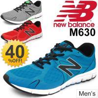 ニューバランス(New Balance)から、メンズ・ランニングシューズ「M630」です。  ナチュ...