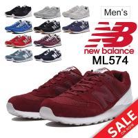 ニューバランス(new balance)から、メンズスニーカー「ML574」です。  ニューバランス...