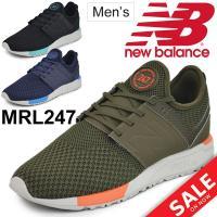 ニューバランス(new balance)から、メンズスニーカー『MRL247』です。  24時間7日...