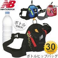ニューバランスから、ランニングのボトルヒップバッグです。  従来に比べコンパクトなる事で背面の設置面...