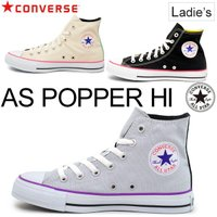 コンバース(converse)から、レディース・ハイカットスニーカー「POPPER HI(ポッパーH...