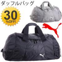 プーマから、Mサイズのダッフルバッグです  シンプルなデザインで、スポーツや部活、ジムや合宿、遠征、...
