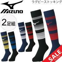 ラグビーストッキング 2足組 ミズノ mizuno ラグビーソックス 靴下 メンズ レディース 練習 試合 部活 トレーニング ユニセックス/R2MX9501