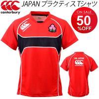 カンタベリーから、JAPANの象徴、桜のエンブレムをあしらった半袖シャツです。  ●素材● ポリエス...