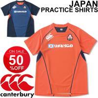 カンタベリー(canterbury)から、ラグビー日本代表2017シーズン選手着用プラクティスTシャ...