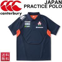 カンタベリー(canterbury)から、ラグビー日本代表2017シーズン選手着用プラクティスポロで...