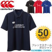 カンタベリーから、吸汗速乾性に優れる素材『FLEXCOOL CONTROL』を使用したラガーシャツで...