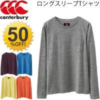 カンタベリー(canterbury)から、長袖Tシャツです。  無地のTシャツなので、あらゆるコーデ...