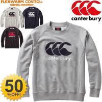 カンタベリー(canterbury)から、メンズ・長袖スウェットクルーです。  保温性に優れる『FL...