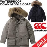 カンタベリー(canterbury)から、ウォーター プルーフ ダウン ミドル コートです。 この製...