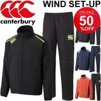 カンタベリー(canterbury)から、ウインドジャケット&パンツの上下セットです  ストレッチ性...