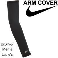 アームカバー ランニング メンズ レディース ナイキ NIKE DRI-FIT ライトウェイト ランニングスリーブ 日焼け防止 紫外線対策 男女兼用 アクセサリー/RN5016