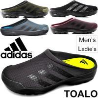 大人気のアディダス(adidas)のクロッグサンダル「トアロ(toalo) 」です。  インソールの...