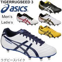 アシックスから、ラグビーシューズです。  ■耐摩耗性に優れたライノスキンをアッパー前足部に採用し耐久...