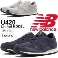 ニューバランス(new balance)から、ユニセックスモデルのシューズ「U420」です。  70...