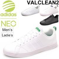 アディダスの人気シリーズ、「adidas neo(アディダスネオ)」レーベルから定番人気のスニーカー...