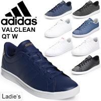 アディダス(adidas)から、レディーススニーカー「VALCLEAN QT W/バルクリーンQT ...