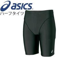 アシックス(asics)から、ハーフタイツです。 シンプルデザインで、ランニングやサッカー、ラグビー...