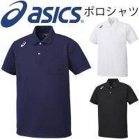アシックスから、ポロシャツです。 シンプルなデザインなので、ゴルフ、ランニングなどあらゆるスポーツは...