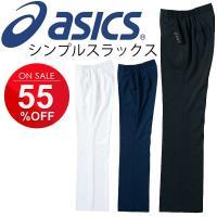 アシックス メンズニットスラックスパンツ  ■主な仕様   ●裾フリー仕様 ●右後ポケット付き ●前...