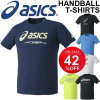 ★メール便1点までOK★  アシックス(asics)から、ハンドボールプリント半袖Tシャツです。  ...