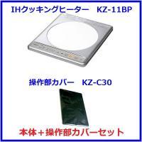 ◆当店は1つの注文につき5円を日本赤十字社に寄付いたします◆  IHクッキングヒーター本体:KZ-1...