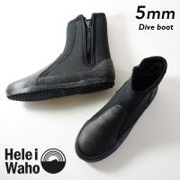 【ダイビングブーツ】  ■hele i waho 5mmダイビングブーツ  ベーシックなファスナー付...