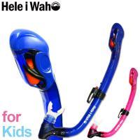『水が入らないから安心&快適!子供用100%ドライスノーケル』 ■HeleiWaho/KokuaJr...