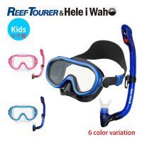 ■MASK/マスク ▼ReefTourer/RM12QJ 使って安心!子供用シリコンマスク。 ・肌に...