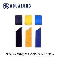 ■商品説明 ・カラー:BK、YL、BL、PK ・ベルト長さ:約1.5m ・ベルト幅:約50mm ・プ...