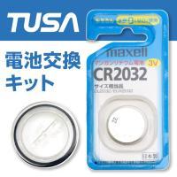 【ダイブコンピューター】【ダイブコンピュータ用補修パーツ】 TUSA IQ-700用電池交換キット ...