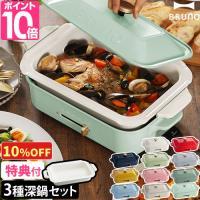 通常プレート、たこ焼きプレートに加え、セラミックコート深鍋がセットに!料理の幅がグッと広がるセットで...