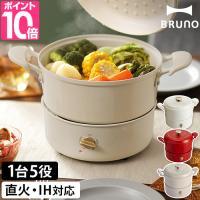 煮物はもちろん、焼き物、蒸し物、揚げ物と様々な調理に対応した多機能電気鍋BRUNO グリルポット。直...